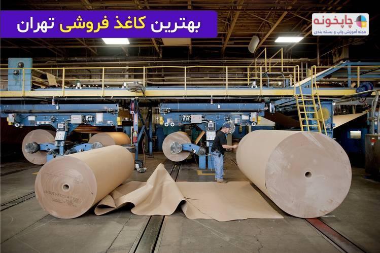 بهترین کاغذ فروشی تهران معرفی 10 مرکز برتر خرید کاغذ سال 99